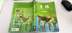 意林(秋季卷22卷)