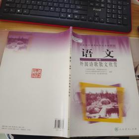普通高中课程标准试验教科书:语文(选修) 外国诗歌散文欣赏