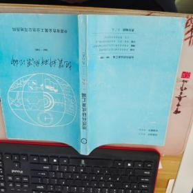 地质科研成果汇编(1981-1985)