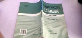 辽宁省基本医疗保险和工伤保险药品目录:2005年版实用手册
