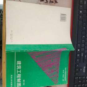 """普通高等教育""""十一五""""国家级规划教材:建筑工程制图(第4版)"""