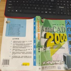 AUTOCAD 2000入门与提高