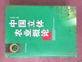中国立体农业概论