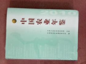 中国农业年鉴 2010(总31卷)