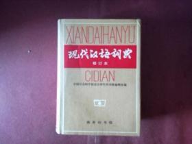 现代汉语词典(修订本