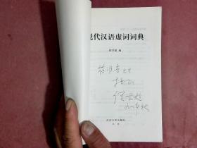 现代汉语虚词词典【签名本】