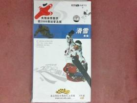 央视体育教学 迎2008奥运普及版:滑雪单板 VCD4碟装