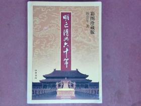 明亡清兴六十年:彩图珍藏版