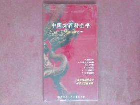 中国大百科全书 光盘1.2plus版 (未拆封)