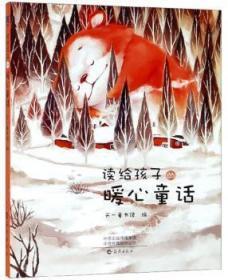 全新正版图书 读给孩子的暖心童话天一童书馆海燕出版社9787535078759龙诚书店