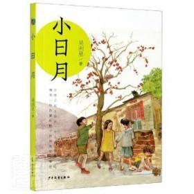 全新正版图书 小日月吴洲星少年儿童出版社9787558908873 儿童小说长篇小说中国当代小学生龙诚书店