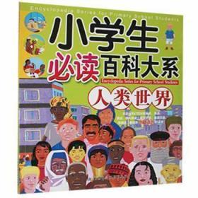 全新正版图书 人类世界未知北京科学技术出版社9787530455654龙诚书店