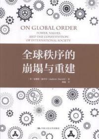 全新正版图书 全球秩序的崩塌与重建安德鲁·赫里尔中国人民大学出版社9787300224886 社会秩序研究龙诚书店