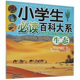 全新正版图书 生态未知北京科学技术出版社9787530455517龙诚书店