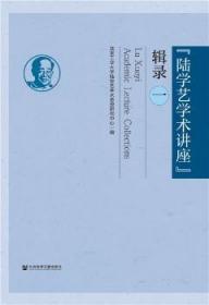 """""""陆学艺学术讲座""""辑录(一)"""