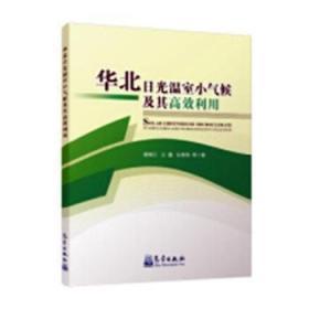 华北日光温室小气候及其高效利用