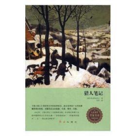 全新正版图书 猎人笔记屠格涅夫红旗出版社9787505140684 长篇小说俄罗斯代龙诚书店