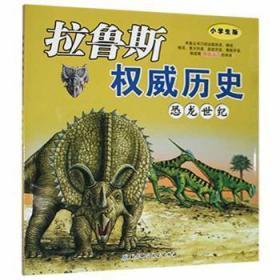 全新正版图书 拉鲁斯历史:恐龙世纪未知北京科学技术出版社9787530455432龙诚书店