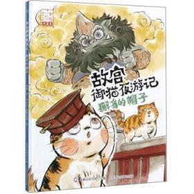全新正版图书 故宫御猫夜游记獬豸的帽子常怡人民邮电出版社9787115538123龙诚书店