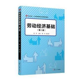 劳动经济基础(第二版)(卓越·人力资源管理和社会保障系列教材)