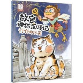 全新正版图书 故宫御猫夜游记行什的玩笑常怡人民邮电出版社9787115538154龙诚书店