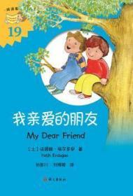 我亲爱的朋友(My Dear Friend)