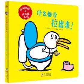 全新正版图书 什么都没拉出来!伯努瓦·沙尔拉绘海豚出版社9787511027542龙诚书店