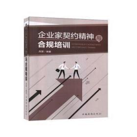 全新正版图书 企业家契约精神与合规培训高慧中国华侨出版社9787511381125龙诚书店