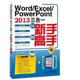 全新正版图书 Word/Excel/PowerPoint 2013三合一从新手到高手-(赠Word/Excel/PowerPoint2013技巧随身查)-(附光盘)龙马工作室人民邮电出版社9787115336880  本书仅适合及的初中级用户学龙诚书店