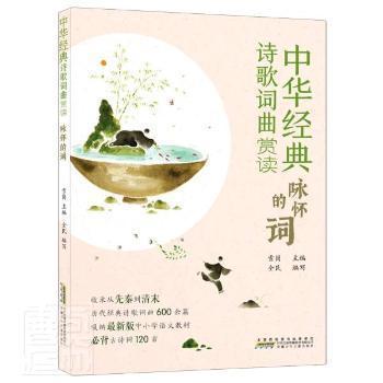中华经典诗歌词曲赏读:咏怀的词