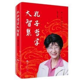 全新正版图书 孔子哲学大智慧杨力华夏出版社9787508091389 孔丘哲学思想研究龙诚书店