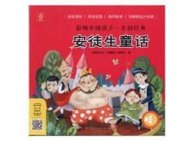 全新正版图书 安徒生童话《雏鹰宝宝·珍藏版》委会9787558306747龙诚书店