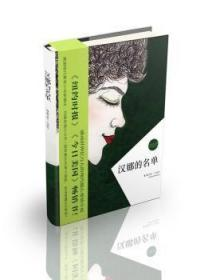 全新正版图书 汉娜的名单黛比玛康珀贵州人民出版社9787221129550 长篇小说美国现龙诚书店