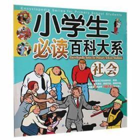 全新正版图书 社会未知北京科学技术出版社9787530455494龙诚书店