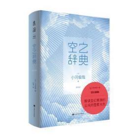空之辞典(解读变幻莫测的云风雨雪雾光色)