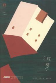 全新正版图书 红房子马克·哈登北京时代华文书局9787807690948 长篇小说英国现代龙诚书店