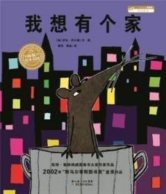 全新正版图书 我想有个家罗伦·乔尔德长江少年儿童出版社有限公司9787556083367 图画故事英国现代岁读龙诚书店