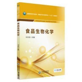 全新正版图书 食品生物化学刘春娟中国医药科技出版社9787521403381 食品化学生物化学高等职业教育教龙诚书店