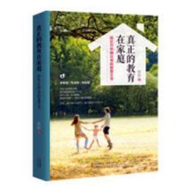 全新正版图书 真正的教育在家庭:给亿万中的智慧之书陈妍中国计划出版社9787514375640 家庭教育龙诚书店