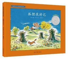 全新正版图书 狐狸夜游记彼得·史比尔光明社9787519442019 图画故事美国现代龙诚书店