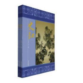 全新正版图书 史记司马迁辽海出版社9787545108453龙诚书店