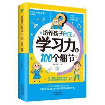 培养孩子自主学习力的100个细节