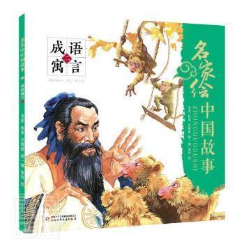 名家绘中国故事·成语寓言:二