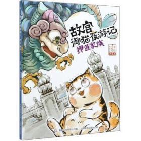 全新正版图书 故宫御猫夜游记押鱼家族常怡人民邮电出版社9787115538147龙诚书店