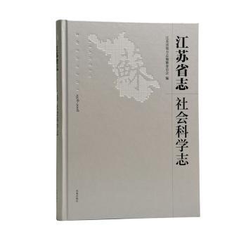 江苏省志:1978-2008.社会科学志