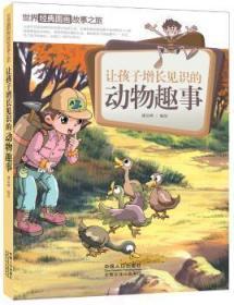 让孩子增长见识的动物趣事-世界经典图画故事之旅