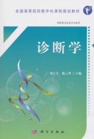 全新正版图书 诊断学刘士生科学出版社9787030567536 诊断学高等学校教材龙诚书店