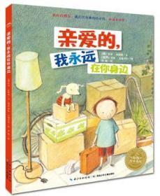 全新正版图书 亲爱的,我永远在你身边安可·瓦格纳长江少年儿童出版社有限公司9787556080328  岁儿童自阅读龙诚书店