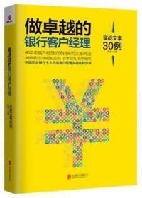全新正版图书 做的银行客户经理:实战文案30例巴伦一北京联合出版有限责任公司9787550295605 商业银行市场营销学龙诚书店
