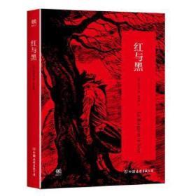全新正版图书 红与黑斯当达中国友谊出版公司9787505739017 长篇小说法国代龙诚书店